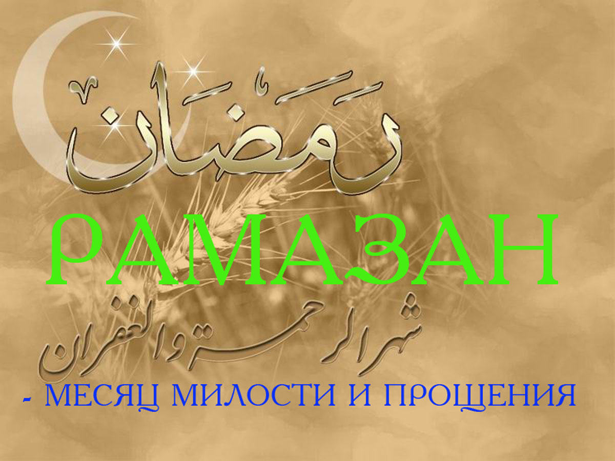 Четвёртый столп ислама – пост в месяц Рамадан