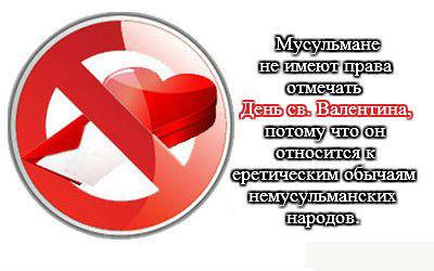 """Разрешается ли праздновать """"День св. Валентина""""?"""