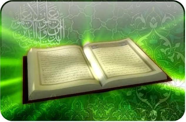 ценности Корана
