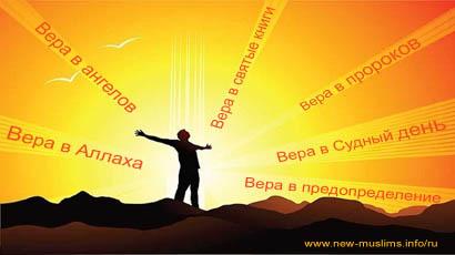 Основные догматы веры