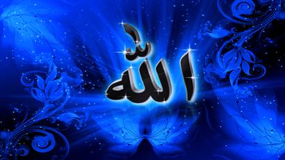 Концепция Бога в Исламе. (часть1)
