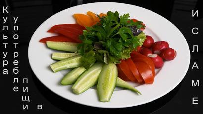 Культура употребления пищи в Исламе