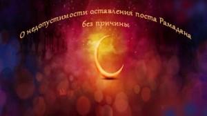 О недопустимости оставления поста Рамадана без причины