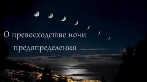 О превосходстве ночи предопределения