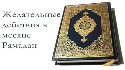 прочитать коран за рамадан старшим детям