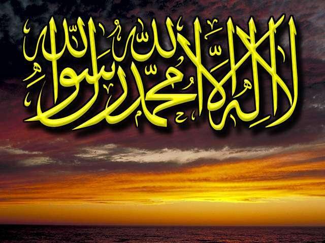 Основа всех основ в Исламе - это вера в Бога