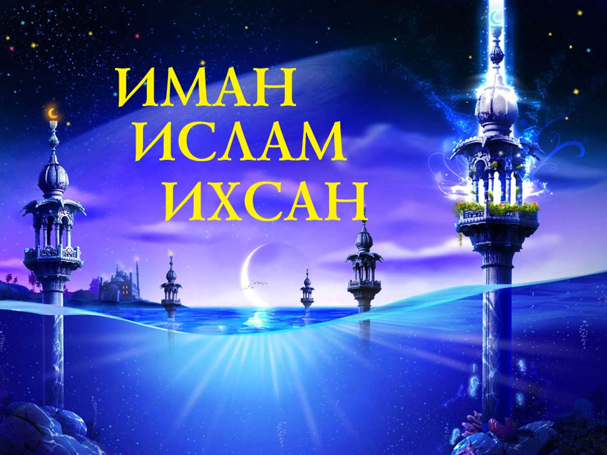Что обязан совершать и оставлять новый мусульманин