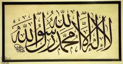 Великодушие Ислама в вопросах вероубеждения