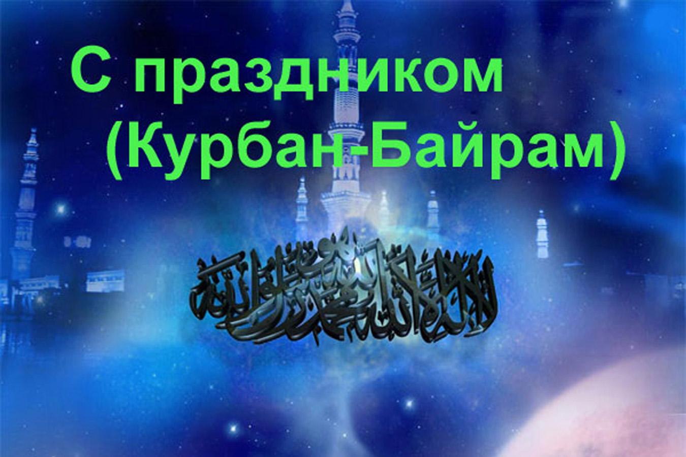Праздничная молитва в Ид аль Адха