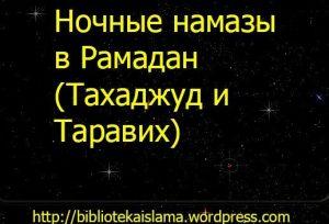 Молитва Таравих»