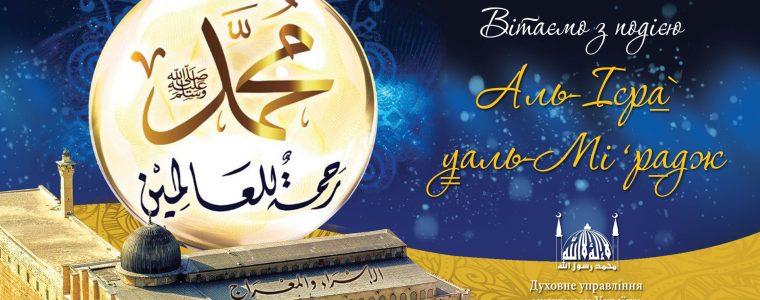 Празднование аль-Исра уа аль-Ми'радж