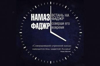ДОСТОИНСТВА ФАДЖР НАМАЗА