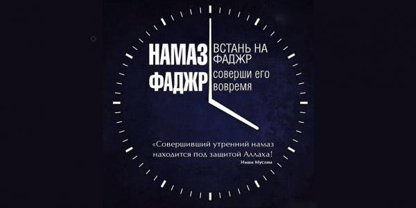 НАМАЗ ФАДЖР