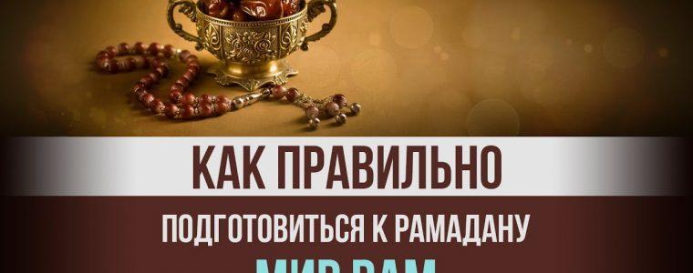 ПОДГОТОВКА К ПОСТУ И МЕСЯЦУ РАМАДАН