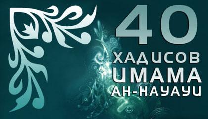 40 хадисов имама ан-Навави