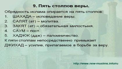 40 хадисов - 3