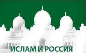 Русские ребята, принявшие ислам