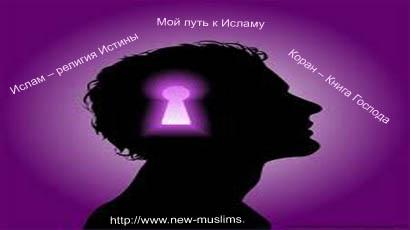 Мой путь к Исламу