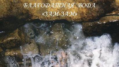 Благодатная вода «Зам-Зам»