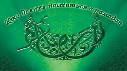 Кто должен поститься в рамадан