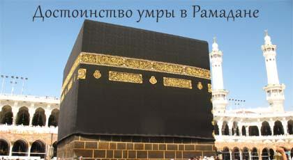 Достоинство умры в Рамадане