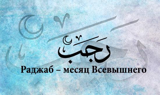 Месяц Раджаб