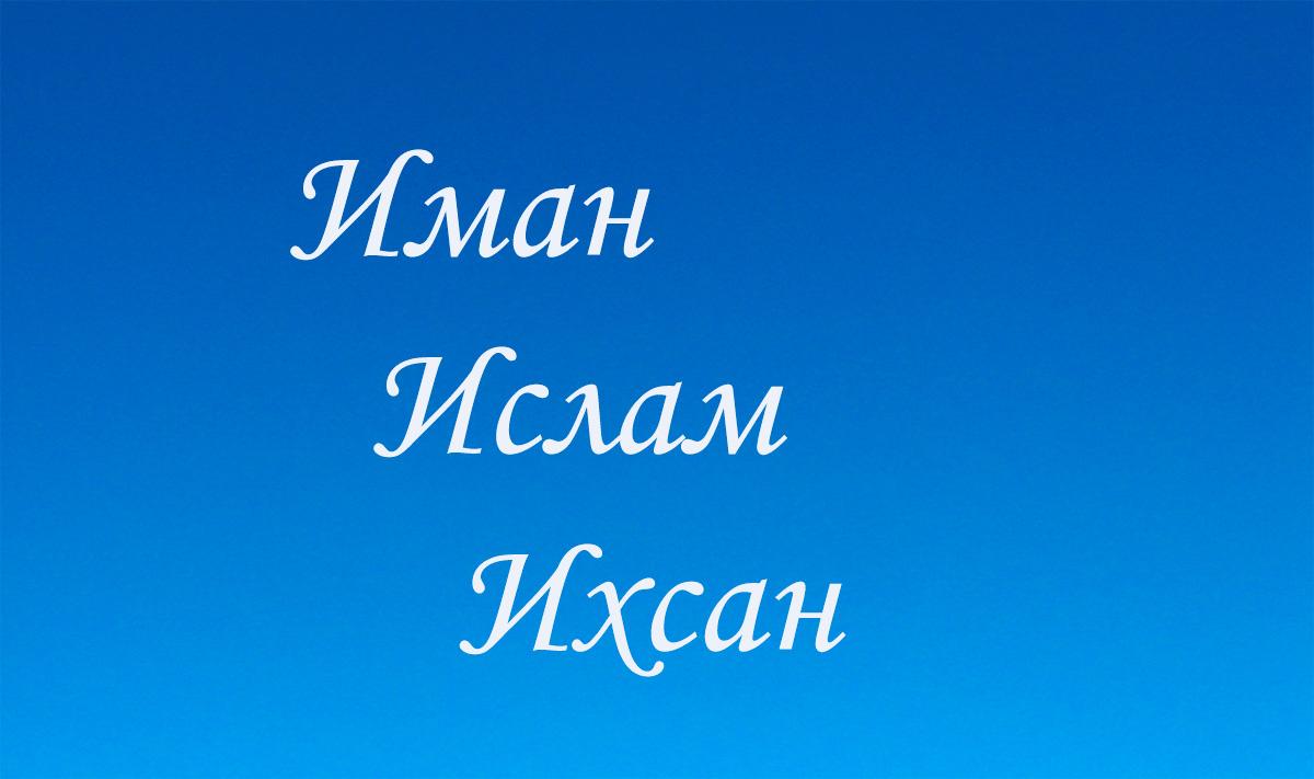 iman_islam_ihsan
