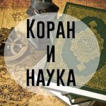 Ислам и наука. (1)
